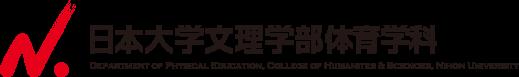 日本大学文理学部体育学科
