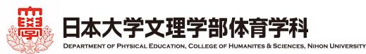 日本大学文理学部体育学科 Official website